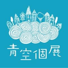 MOTTAINAIてづくり市の「青空個展」 東京リサイクルさんが運営する「MOTTAINAIてづくり市」。てづくりの作品を作家さん自身が販売、作家さんたちとのコミュニケーションも楽しめる広場です。渋谷、秋葉原、初台、下北沢など、各地で定期的に開催されています。