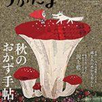 うかたま vol.48